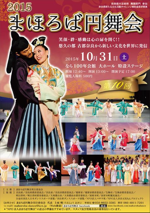 2015まほろば円舞会チラシ表