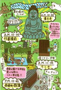 八葉集 ポストカードギャラリー9