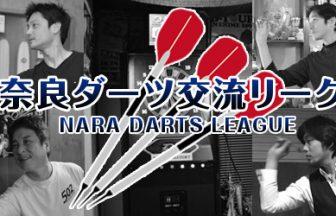 奈良のダーツプレイヤー