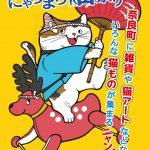 にゃらまち猫祭り2017ポスター
