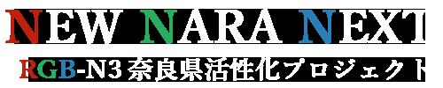 奈良の共創情報サイト『奈良ネクスト』|奈良県活性化プロジェクト