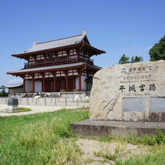 奈良の世界遺産である平城旧跡