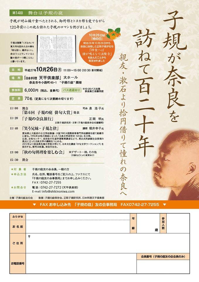 子規が奈良を訪ねて百二十年チラシ