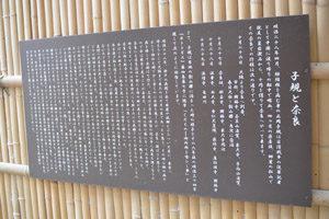 子規の庭説明看板
