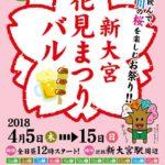 2018年・新大宮花見まつりバル