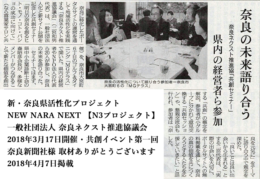 奈良新聞社・共創イベント第1回目の取材記事