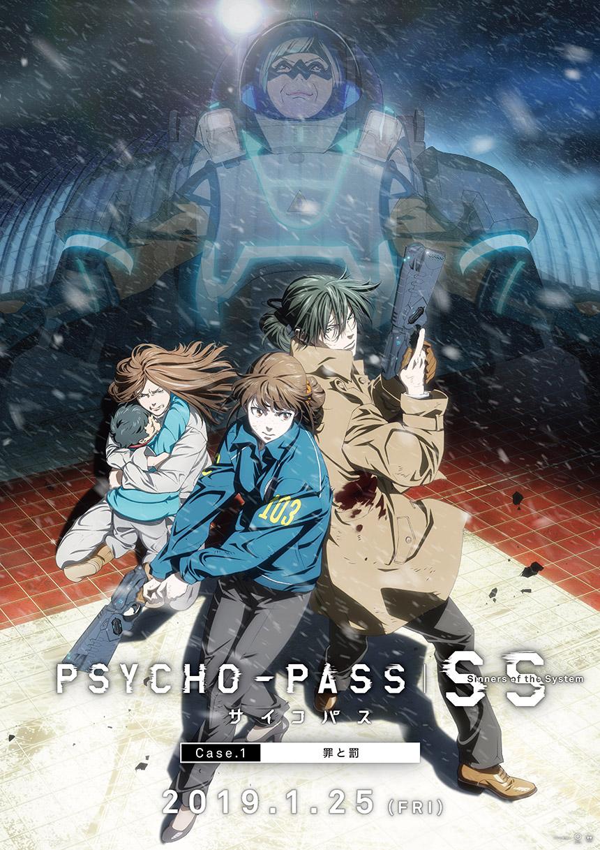 PSYCHO-PASS サイコパス Sinners of the System Case.1 罪と罰 ©サイコパス製作委員会