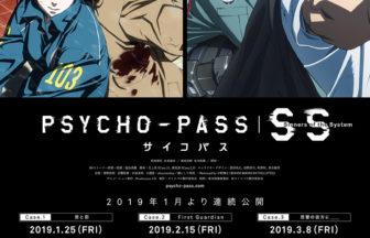 PSYCHO-PASS サイコパス Sinners of the System ©サイコパス製作委員会
