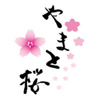 花魁体験・甲冑体験スタジオやまと桜