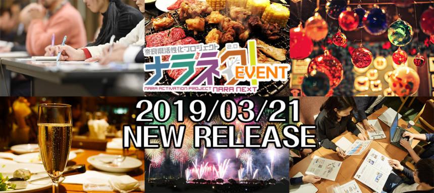 奈良のイベント情報はナラネクイベント