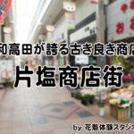 大和高田市が誇る古き良き片塩商店街