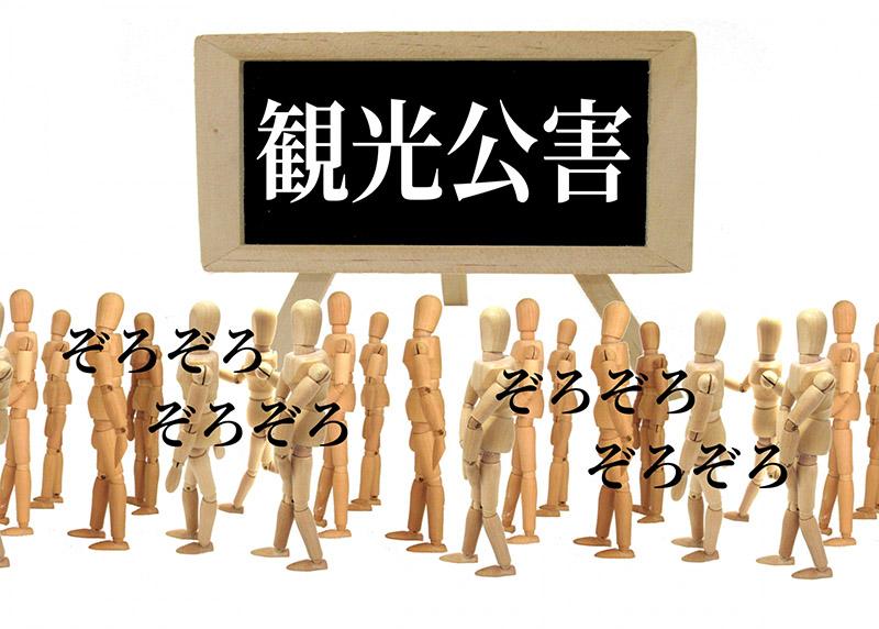 京都のような観光公害に奈良もなるの?(その1)