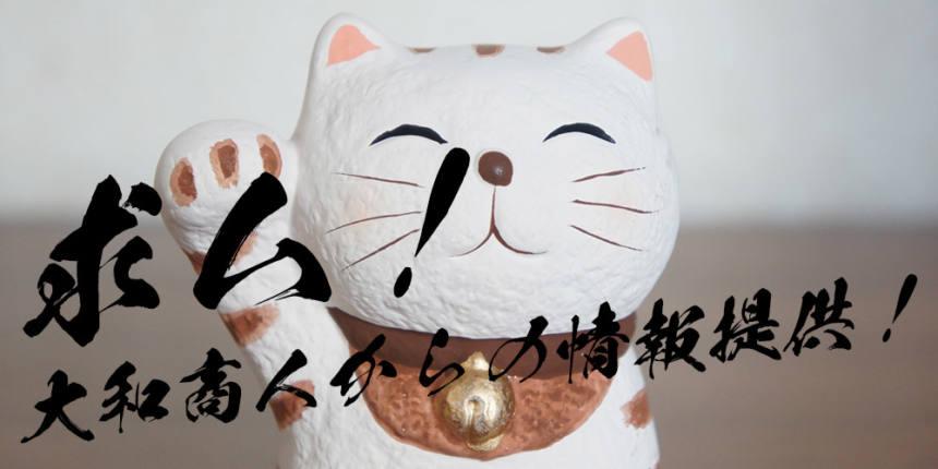 奈良のビジネス情報を無料掲載!