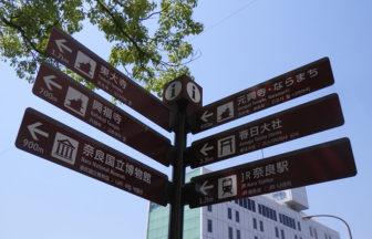 京都のような観光公害に奈良もなるの?(その2)