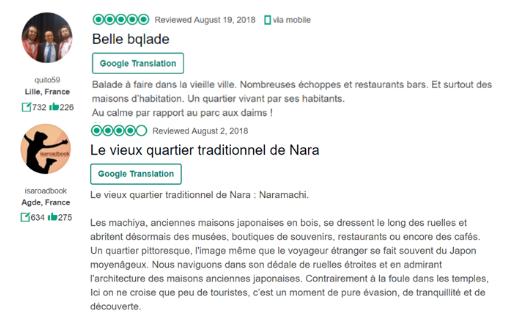 【図26 トリップアドバイザーにおける 奈良町の仏語評価レビュー投稿例】