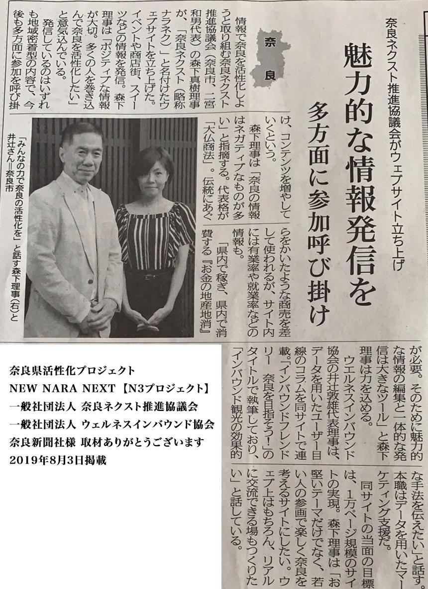 奈良新聞社・活動取材記事